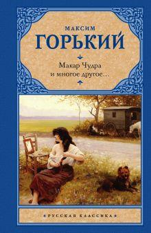 Горький М. - Макар Чудра и многое другое... обложка книги