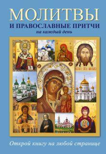 . - Молитвы и православные притчи на каждый день обложка книги