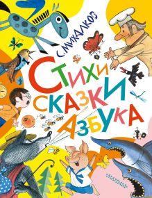 Михалков С.В., Чижиков В.А. - Стихи. Сказки. Азбука обложка книги