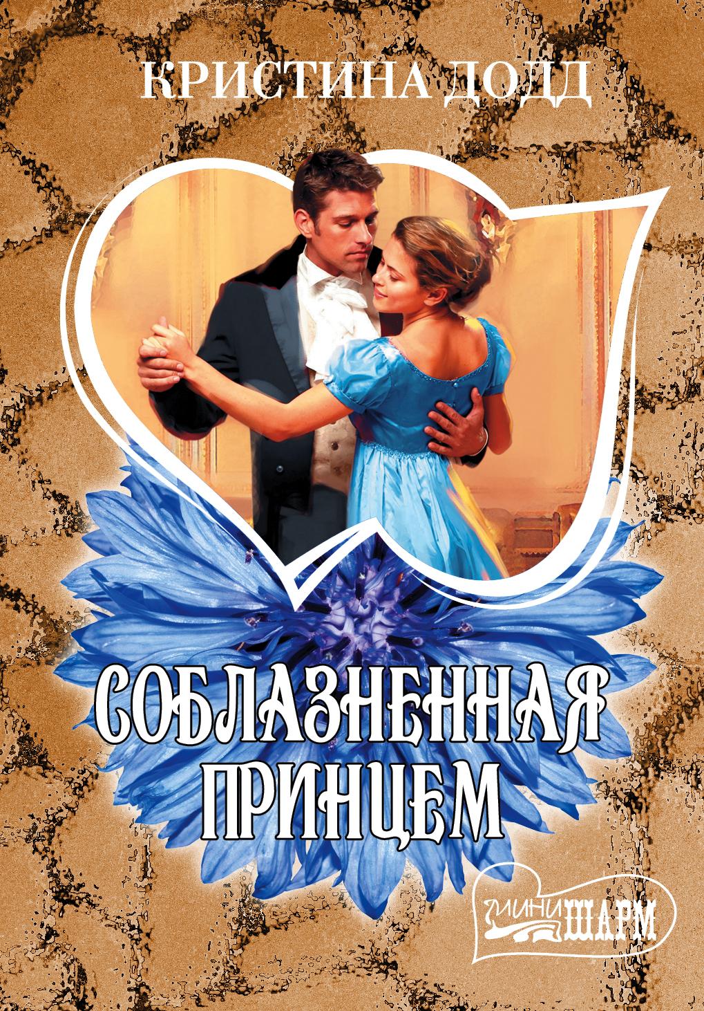 dvazhdi-soblaznennaya
