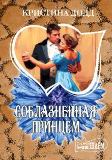 Додд К. - Соблазненная принцем обложка книги