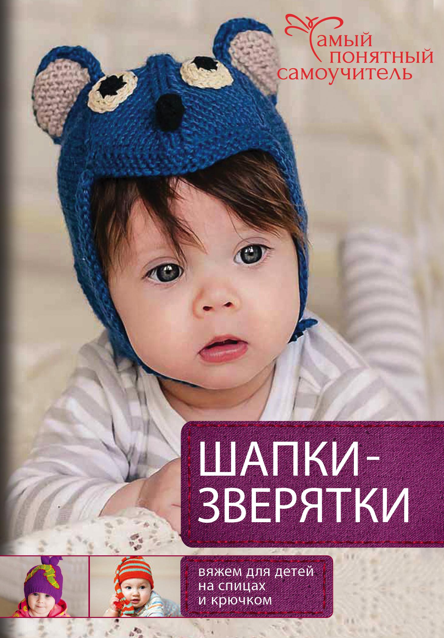 Шапки-зверятки. Вяжем для детей спицами и крючком ( .  )