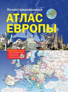 . - Иллюстрированный атлас Европы обложка книги