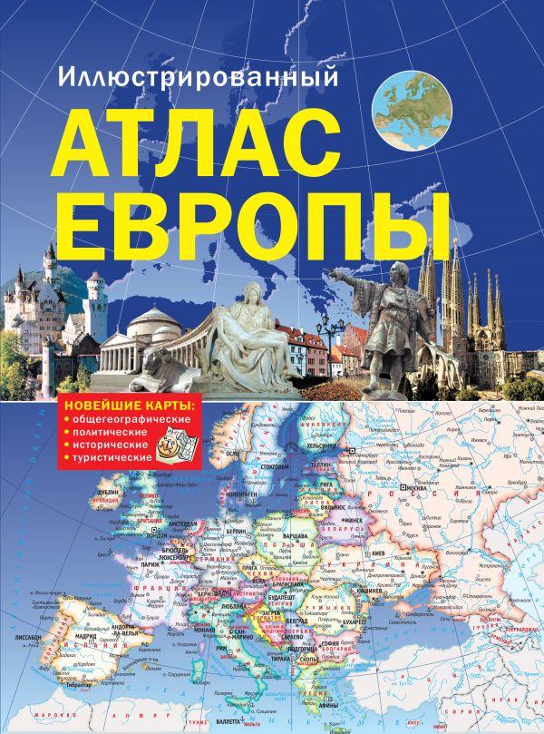 Иллюстрированный атлас Европы .