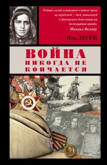 Война никогда не кончается обложка книги