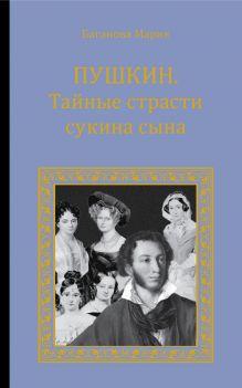 Баганова М. - Пушкин. Тайные страсти сукина сына обложка книги
