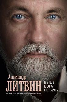 Литвин А. - Выше Бога не буду СУПЕРОБЛОЖКА обложка книги