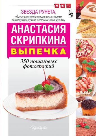 Выпечка Скрипкина А.Ю.