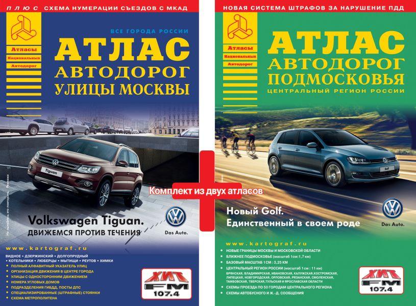 Атлас Москвы и атлас Подмосковья. (комплект из двух книг)