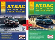- Атлас Москвы и атлас Подмосковья. (комплект из двух книг) обложка книги