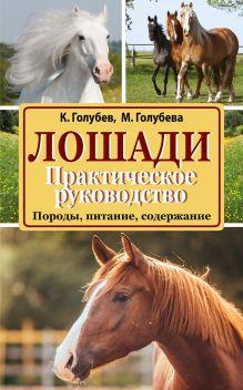 Голубев К.А., Голубева М.В. - Лошади. Практическое руководство обложка книги