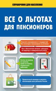 . - Все о льготах для пенсионеров обложка книги