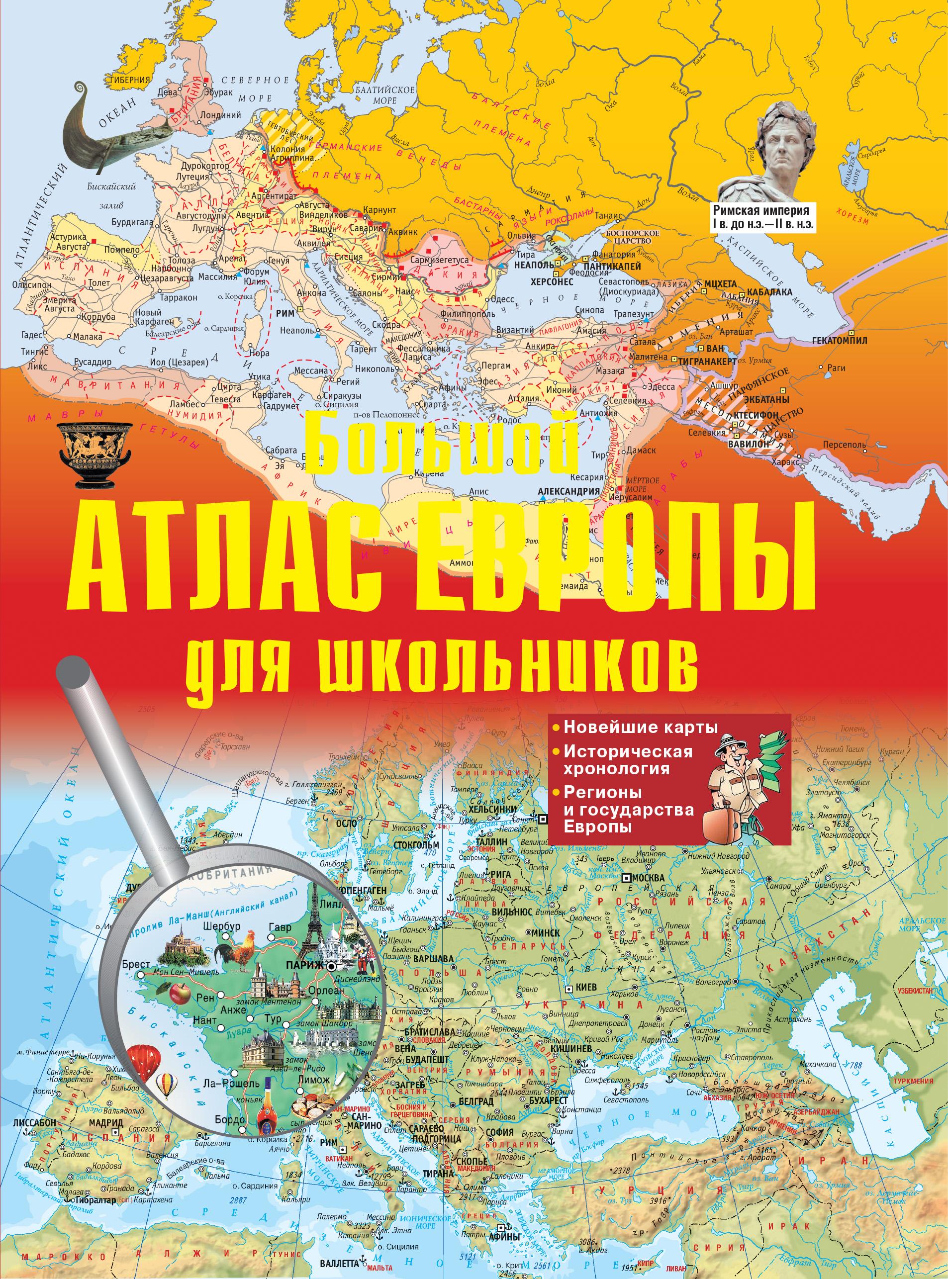 . Большой атлас Европы для школьников большой атлас россии для школьников