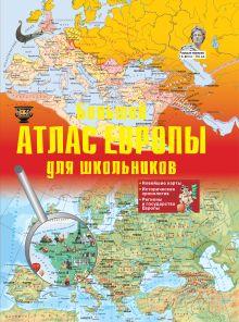 . - Большой атлас Европы для школьников обложка книги