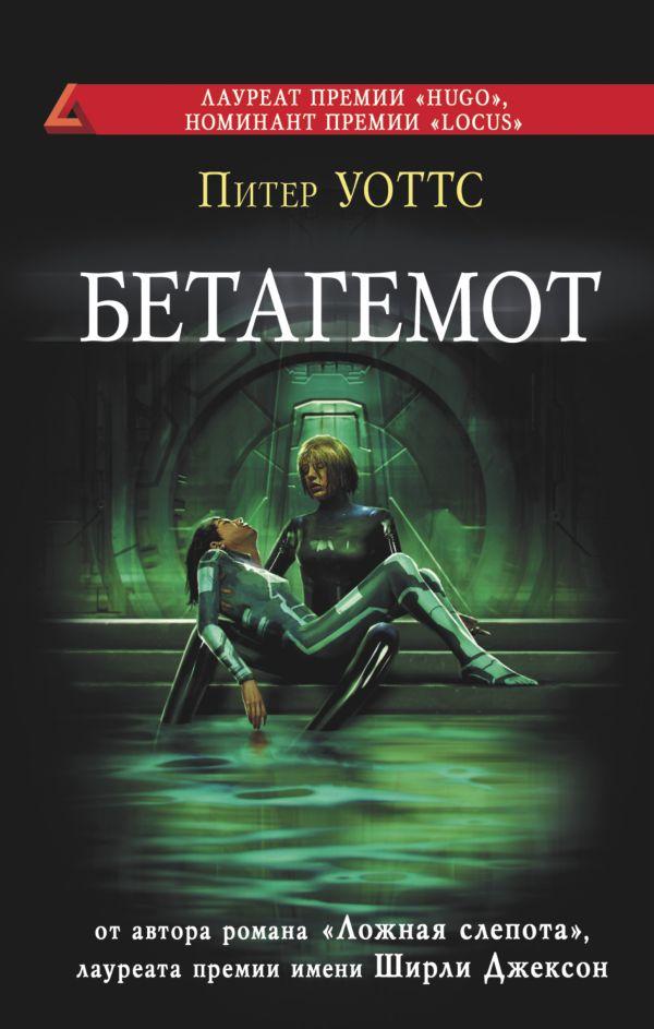 Бетагемот Уоттс Питер