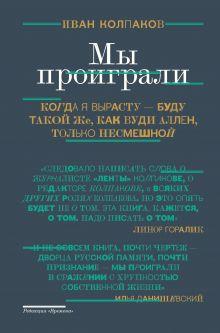 Колпаков И. - Мы проиграли! обложка книги