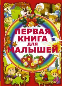 . - Первая книга для малышей обложка книги