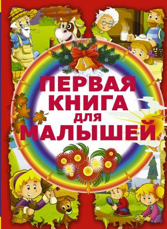 Первая книга для малышей .