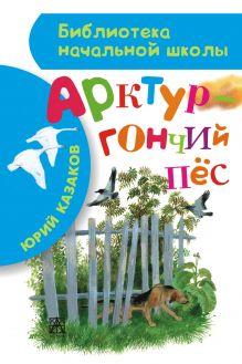 Казаков Ю. - Арктур - гончий пёс обложка книги