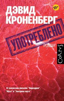 Кроненберг Д. - Употреблено обложка книги
