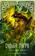 Судьба тигра