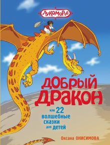 Онисимова О. - Добрый дракон, или 22 волшебные сказки для детей обложка книги