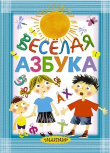 Маршак С.Я., Берестов В.Д. и др. - Весёлая азбука обложка книги
