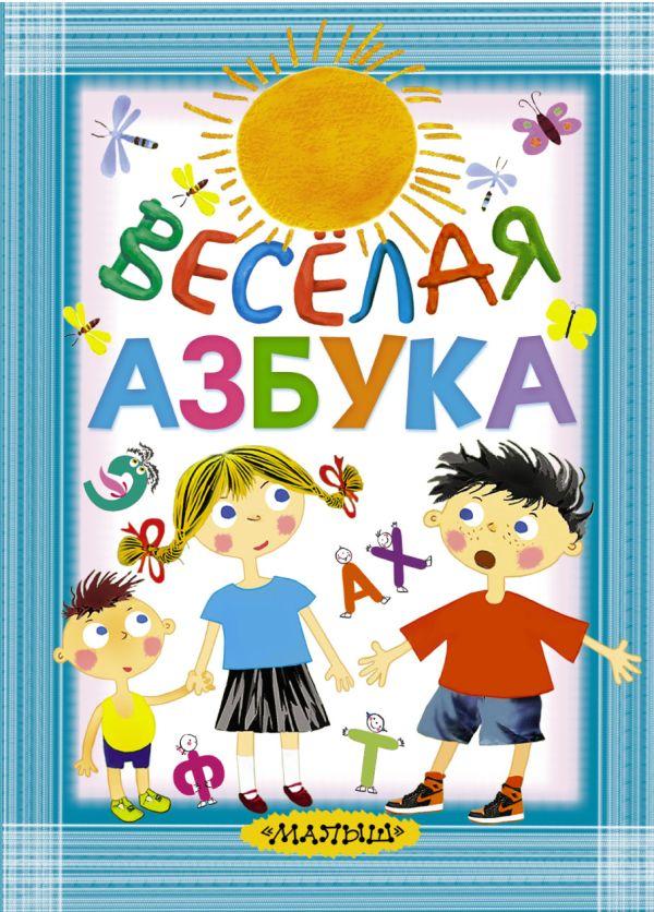 Весёлая азбука Маршак С.Я., Берестов В.Д. и др.