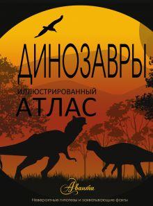 . - Иллюстрированный атлас. Динозавры обложка книги