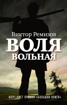 Ремизов В.В. - Воля вольная обложка книги
