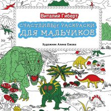 Гиберт В. - Счастливые раскраски для мальчиков обложка книги