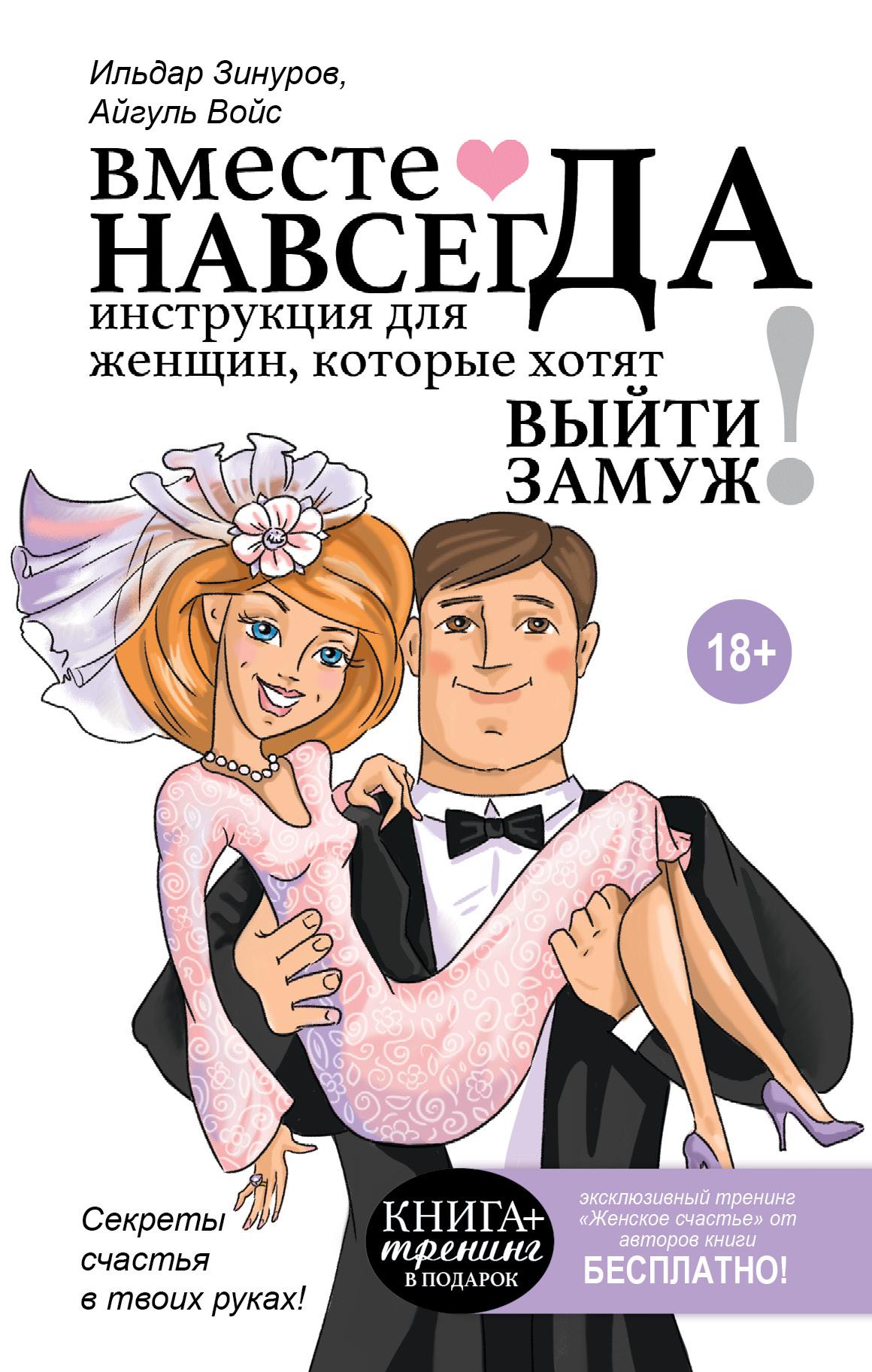 Вместе навсегда. Инструкция для женщин, которые хотят выйти замуж