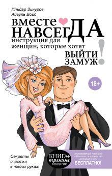 Зинуров И.И., Зинурова А.А. - Вместе навсегда. Инструкция для женщин, которые хотят выйти замуж обложка книги