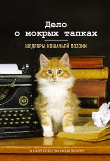 Маркьюлиано Ф. - Дело о мокрых тапках. Шедевры кошачьей поэзии обложка книги