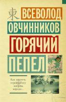 Овчинников В.В. - Горячий пепел' обложка книги