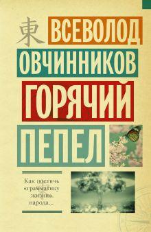 Овчинников В.В. - Горячий пепел обложка книги