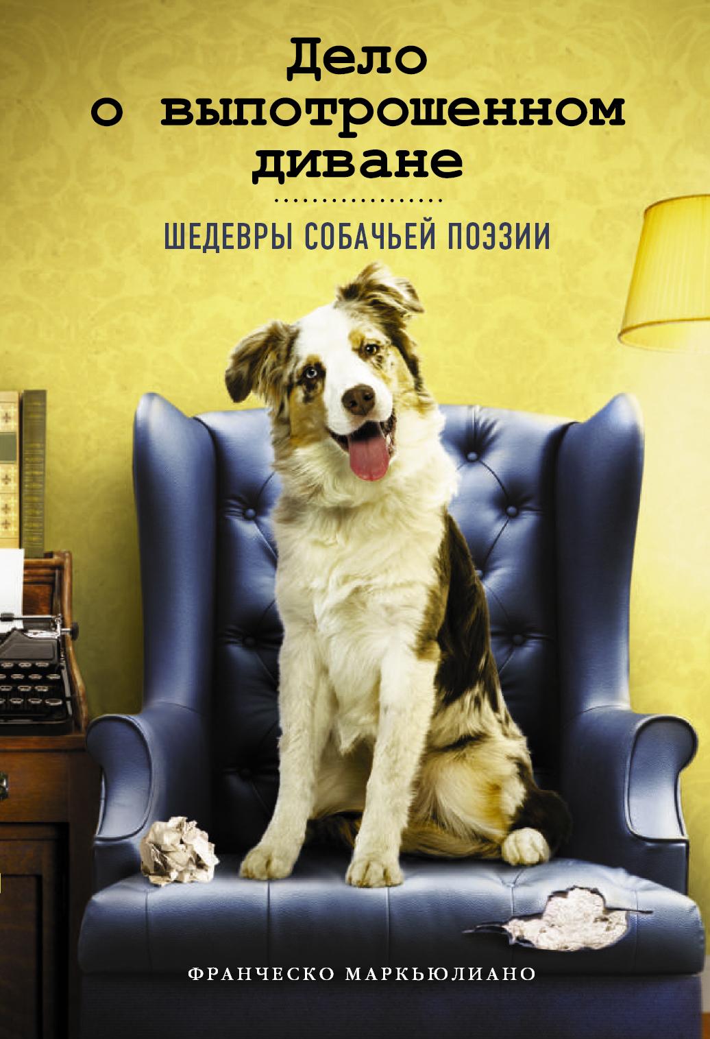 Дело о выпотрошенном диване. Шедевры собачьей поэзии ( Маркьюлиано Ф.  )
