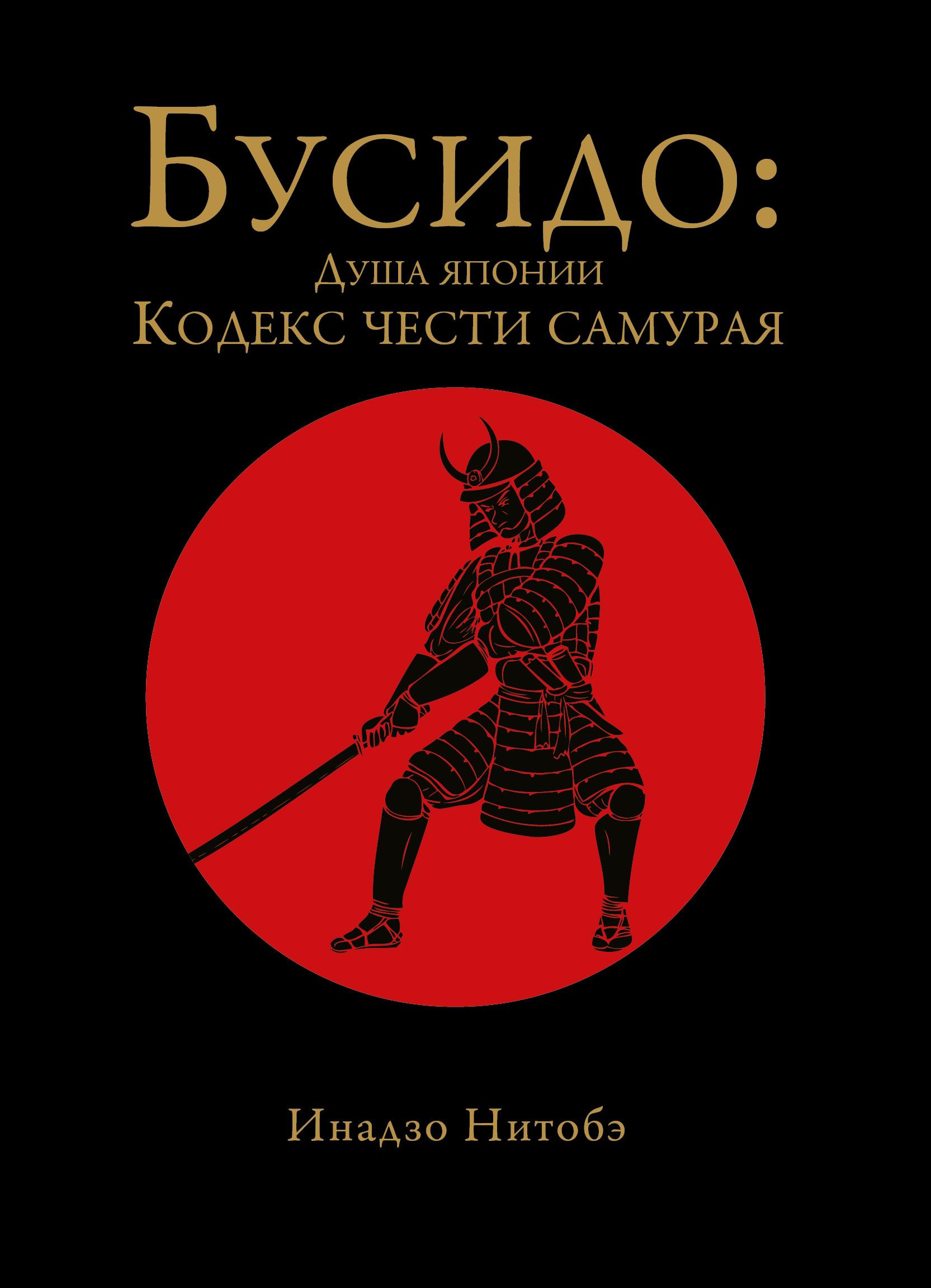 Бусидо: кодекс чести самурая ( Нитобэ И.  )