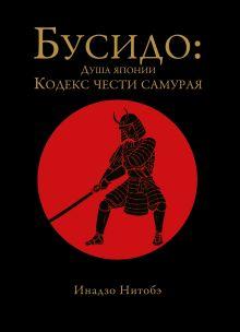 Нитобэ И. - Бусидо: кодекс чести самурая обложка книги