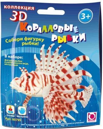 """Коллекция 3D""""Коралловые рыбки"""" Артикул 00799 Оригами"""