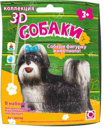 """Коллекция 3D""""Собачки"""" Артикул 00798 Оригами"""