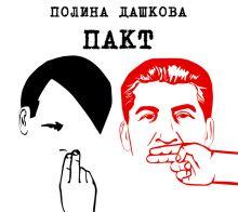 Дашкова П. - Аудиокн. Дашкова. Пакт обложка книги