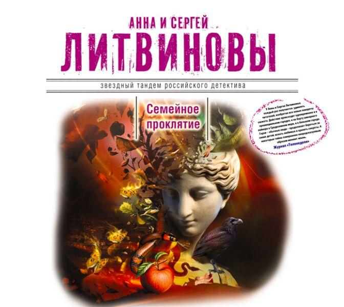 Аудиокн. Литвиновы. Семейное проклятие