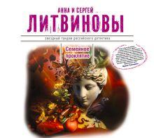Литвиновы А. и С. - Семейное проклятие (на CD диске) обложка книги