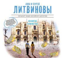 Литвиновы А. и С. - Аудиокн. Литвиновы. Несвятое семейство обложка книги