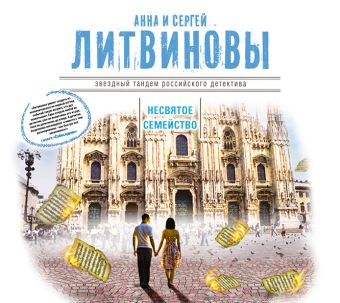 Несвятое семейство (на CD диске) Литвиновы А. и С.