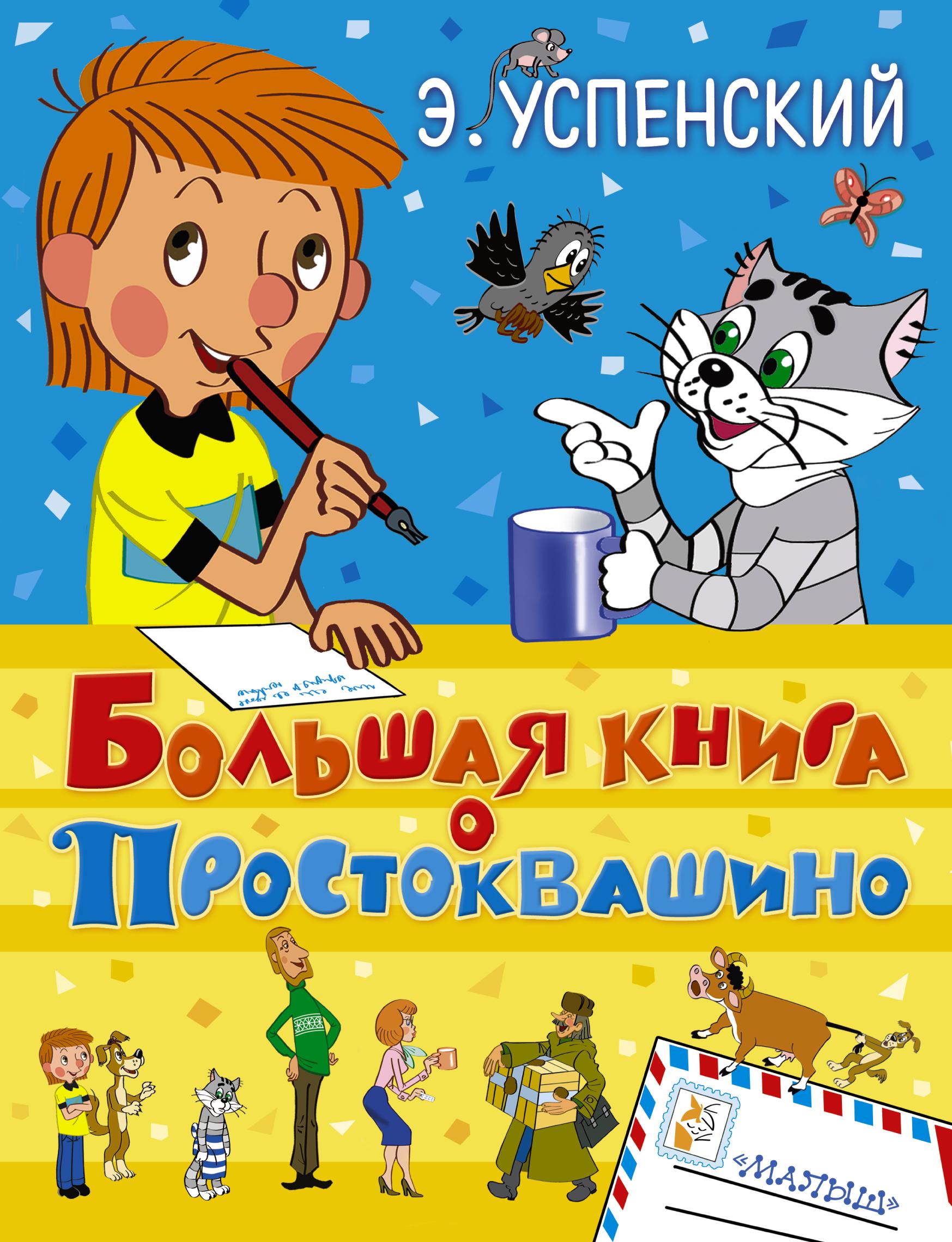 Успенский Э.Н. Большая книга о Простоквашино бологова в моя большая книга о животных 1000 фотографий