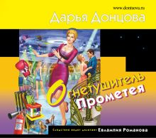 Донцова Д.А. - Аудиокн. Донцова. Огнетушитель Прометея обложка книги