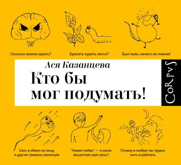 Кто бы мог подумать! (на CD диске) Казанцева А.