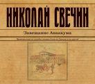 Завещание Аввакума (на CD диске)